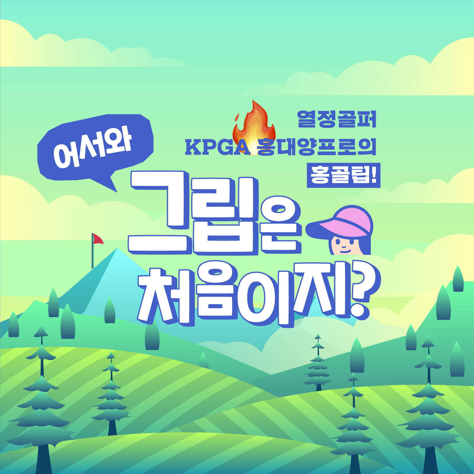 kpga-홍대양-프로-x-김캐디-올바른-골프-그립-잡는-법-홍골팁-1탄