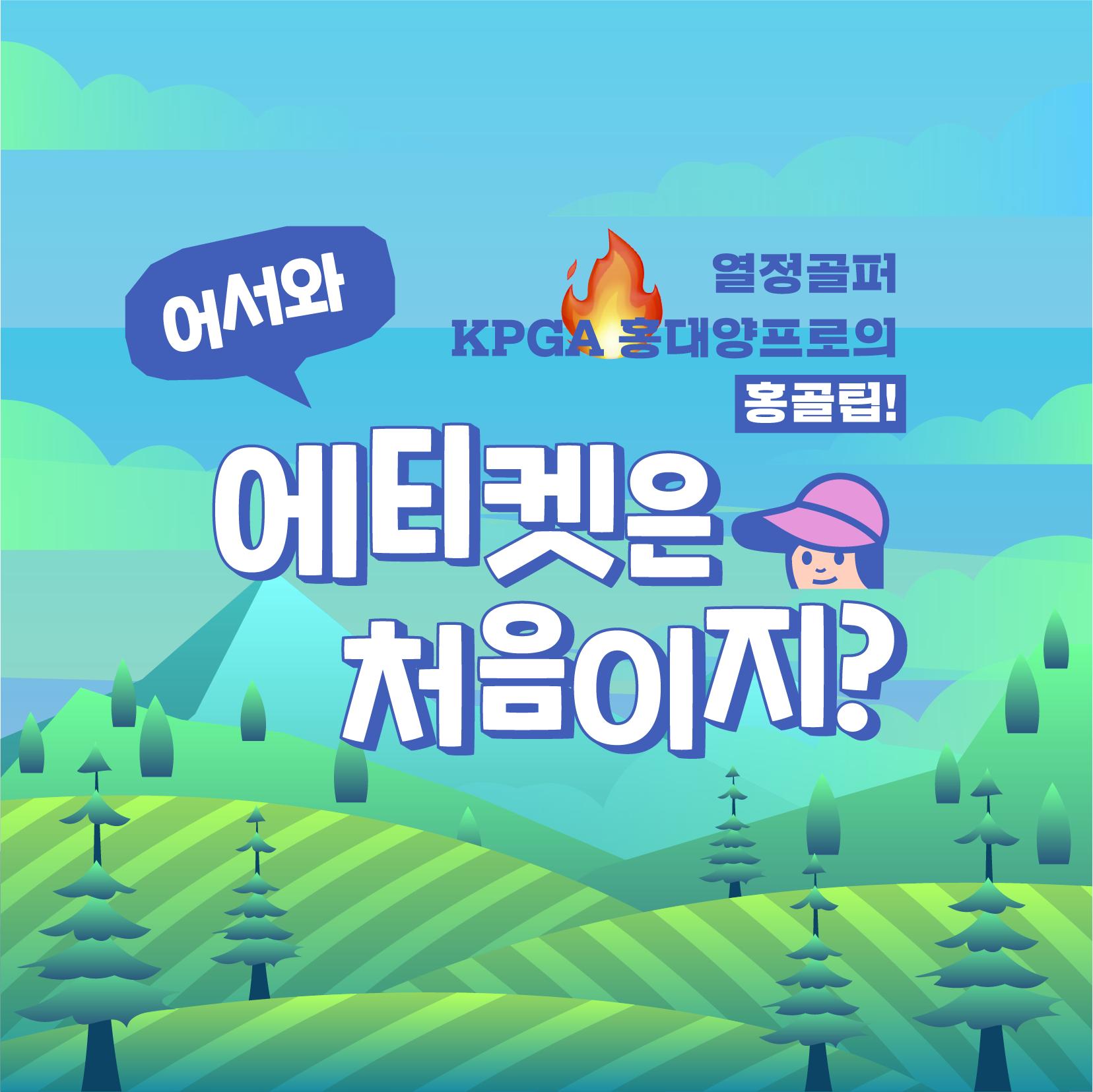 kpga-홍대양-프로-x-김캐디-골프-에티켓-완벽-정리