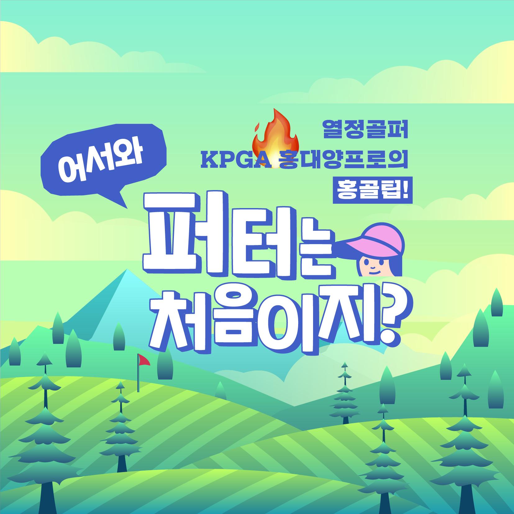 kpga-홍대양-프로-x-김캐디-퍼팅-잘하는-법과-올바른-퍼팅-자세-홍골팁-2탄