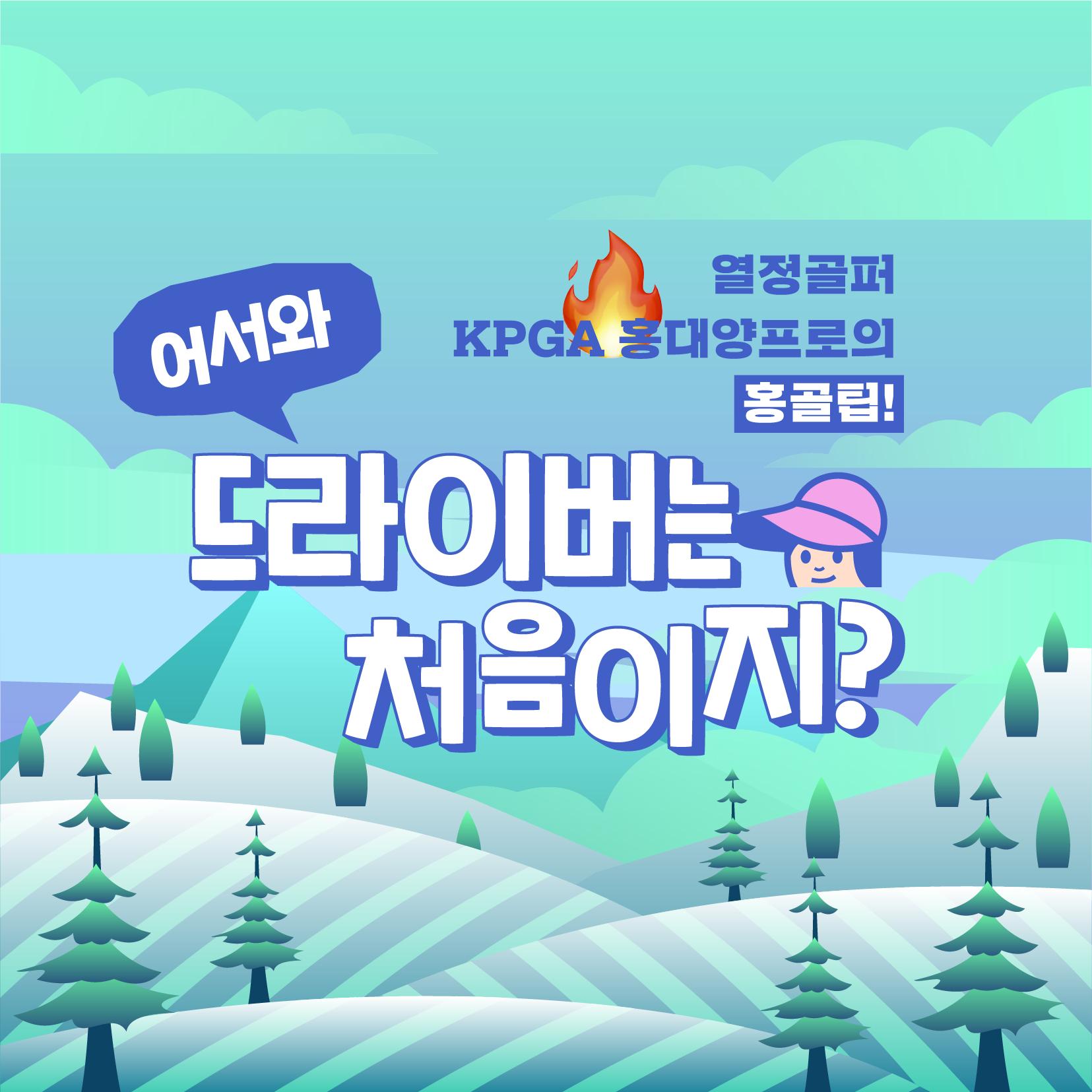 kpga-홍대양-프로-x-김캐디-페이드샷-잘하는-법-드라이버-꿀팁-홍골팁-3탄