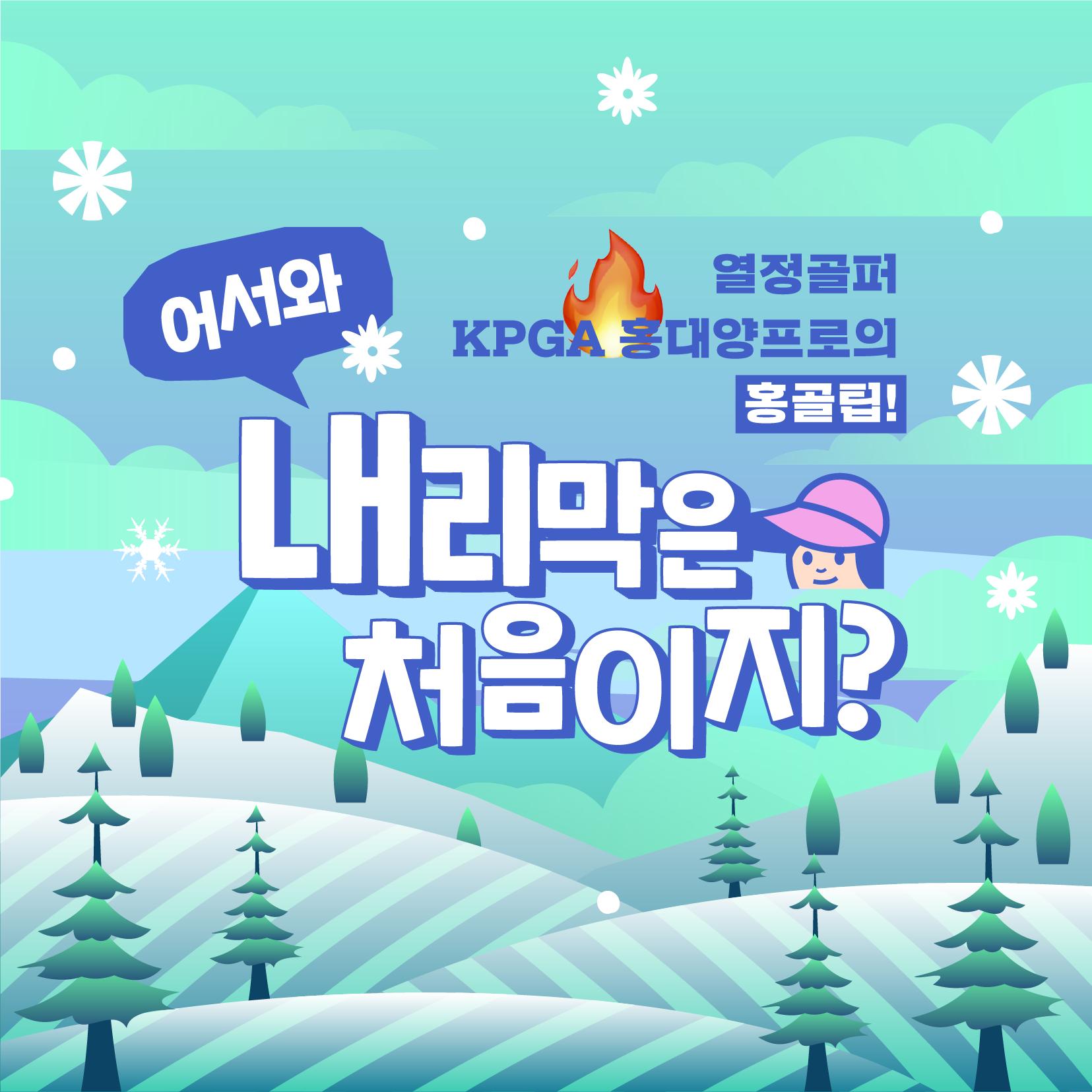 kpga-홍대양-프로-x-김캐디-그린-주위-내리막-경사-꿀팁-홍골팁-4탄