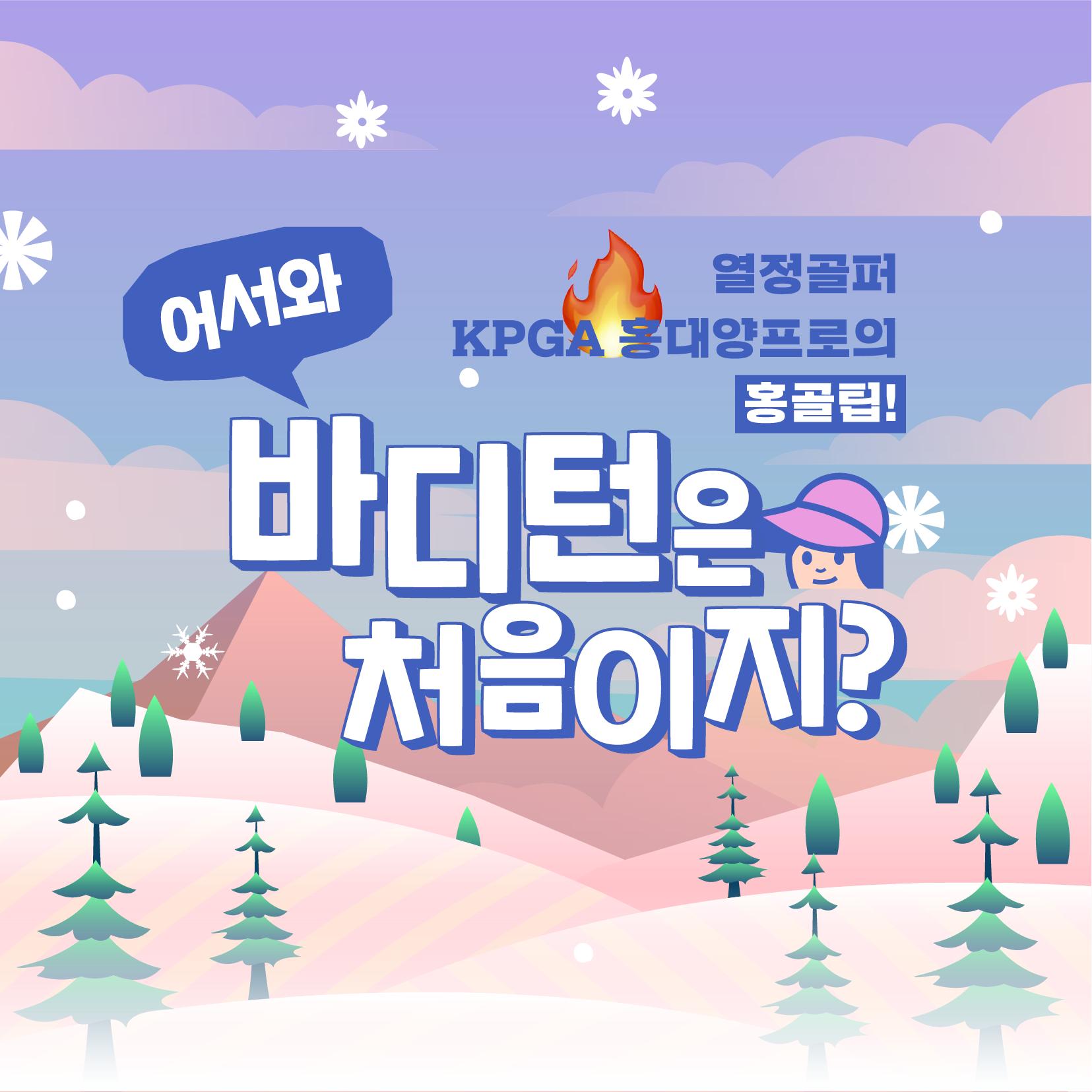 kpga-홍대양-프로-x-김캐디-바디턴은-처음이지-바디턴-꿀팁-홍골팁-6탄